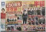 洋服の青山 チラシ発行日:2013/12/7