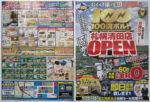 100満ボルト チラシ発行日:2013/12/7
