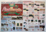 ホクレンホームセンター チラシ発行日:2013/12/7