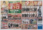 アオキ チラシ発行日:2013/12/7