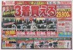 はるやま チラシ発行日:2013/12/7