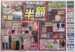 北雄ラッキー チラシ発行日:2013/12/10