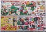 西松屋 チラシ発行日:2013/12/12