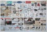 ニトリ チラシ発行日:2013/12/13