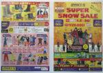 ムラサキスポーツ チラシ発行日:2014/1/1