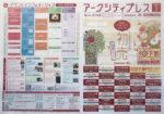 新さっぽろサンピアザ チラシ発行日:2014/1/1