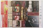 大丸札幌店 チラシ発行日:2014/1/2