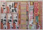 ヨドバシカメラ チラシ発行日:2014/1/1