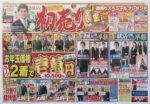 はるやま チラシ発行日:2014/1/3