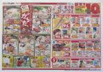 コープさっぽろ チラシ発行日:2014/1/3