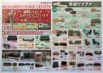 ホクレンホームセンター チラシ発行日:2014/1/3