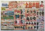 洋服の青山 チラシ発行日:2014/1/3