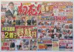 はるやま チラシ発行日:2014/1/1