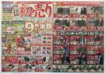 紳士服の山下 チラシ発行日:2014/1/1