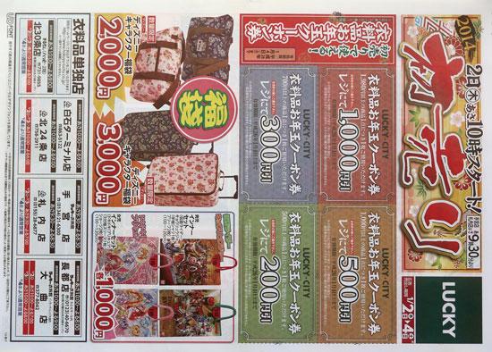 北雄ラッキー チラシ発行日:2014/1/2