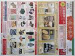 三越 チラシ発行日:2014/1/2