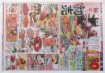 コープさっぽろ チラシ発行日:2014/1/2