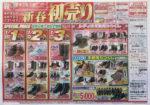 東京靴流通センター チラシ発行日:2014/1/1