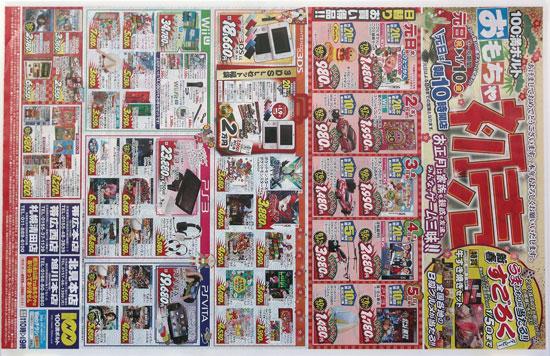 100満ボルト チラシ発行日:2014/1/1