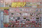 ケーズデンキ チラシ発行日:2014/1/2