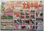 洋服の青山 チラシ発行日:2014/1/1