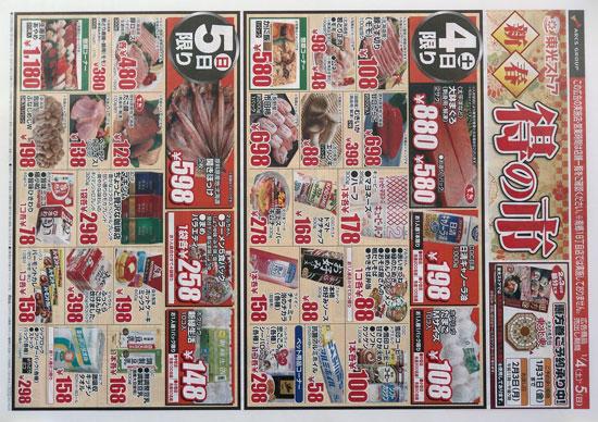 東光ストア チラシ発行日:2014/1/4
