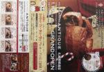 ハートブレットアンティーク チラシ発行日:2014/1/6