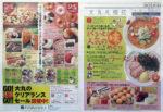 大丸札幌店 チラシ発行日:2014/1/5