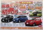 トヨタカローラ札幌 チラシ発行日:2014/1/4