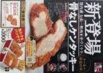 KFC チラシ発行日:2014/1/9