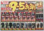 はるやま チラシ発行日:2014/1/5