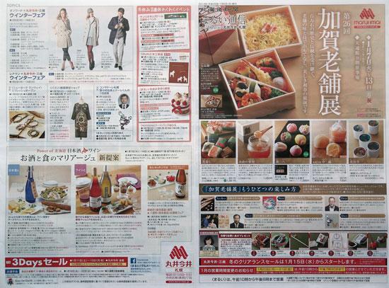 丸井今井 チラシ発行日:2014/1/7