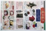 三越 チラシ発行日:2014/1/8