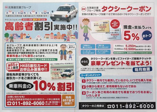 北海道交運 チラシ発行日:2014/1/8
