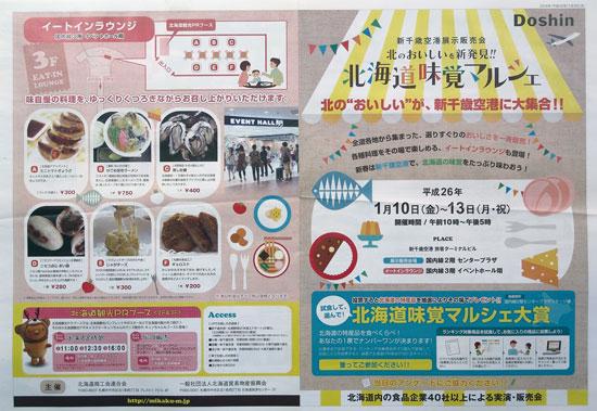北海道商工会連合会 チラシ発行日:2014/1/10