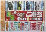 トヨタカローラ札幌 チラシ発行日:2014/1/11