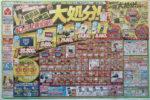ヤマダ電機 チラシ発行日:2014/1/11
