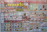 ケーズデンキ チラシ発行日:2014/1/11