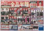 アオキ チラシ発行日:2014/1/11