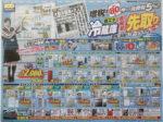100満ボルト チラシ発行日:2014/1/11