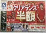 洋服の青山 チラシ発行日:2014/1/11