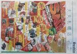 大丸札幌店 チラシ発行日:2014/1/22