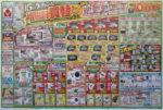 ヤマダ電機 チラシ発行日:2014/1/18