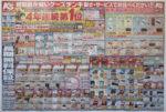 ケーズデンキ チラシ発行日:2014/1/18