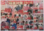 ユニクロ チラシ発行日:2014/1/17