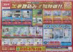 コジマ チラシ発行日:2014/1/17
