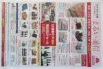 丸井今井 チラシ発行日:2014/1/18