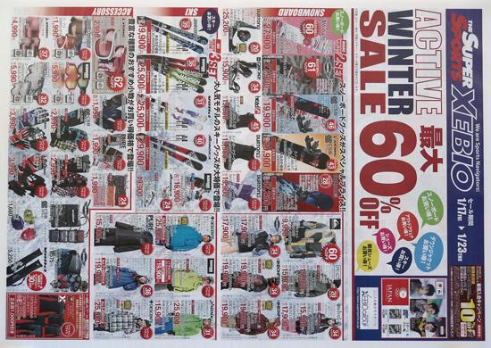 スーパースポーツゼビオ チラシ発行日:2014/1/17