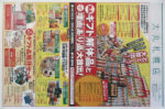 大丸札幌店 チラシ発行日:2014/1/15
