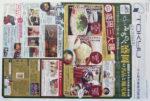 東急百貨店 チラシ発行日:2014/1/15